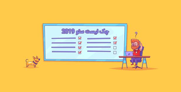 کاملترین چک لیست سئو 2019