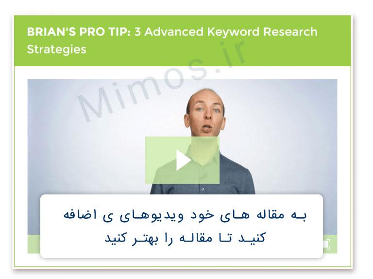 از ویدیو در مقاله ها استفاده کنید