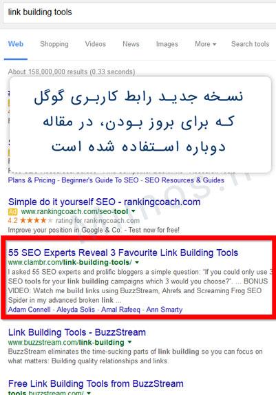 تصویر جدیدی از نتایج گوگل که در نوسازی محتوا تصاویر جدید باید استفاده شوند