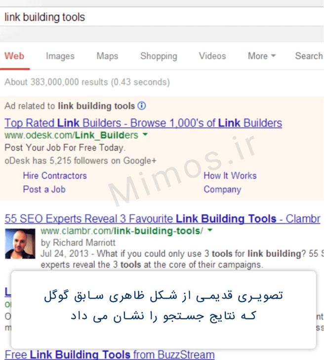 تصویر قدیمی از نتایج گوگل باید در نوسازی محتوا عوض شود