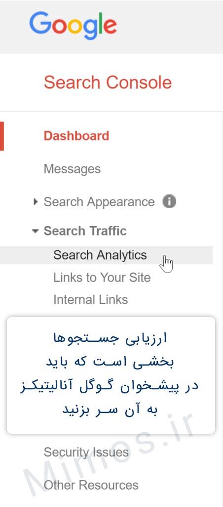 بخش آنالیز جستجو در گوگل آنالیتیکز