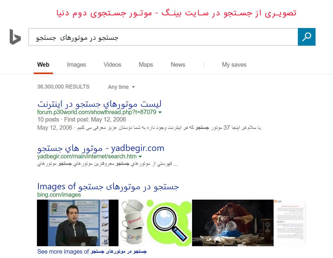 نمونه جستجو در سایت گوگل - موتور جستجو