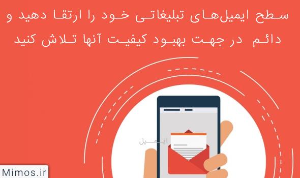 سطح ایمیلهای تبلیغاتی خود را ارتقا دهید
