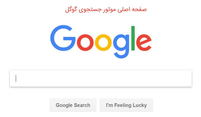 صفحه اصلی موتور جستجو گوگل