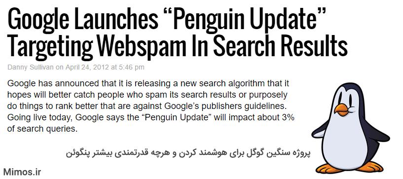 بروز رسانی الگوریتم پنگوئن گوگل