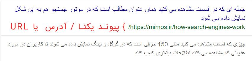 نمونه جستجو در موتور جستجو - توضیحات متا - عنوان - پیوند یکتا