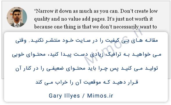 گوگل اخیرا اعلام کرده است که سایت های بزرگ با هزاران صفحه می توانند برای سئو نامناسب باشند. پاسخ گوگل (Gray Illyes)
