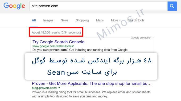برگه های ایندکس شده سایت proven.com توسط گوگل