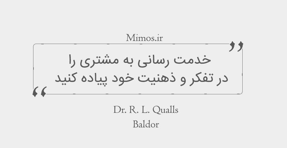 خدمت رسانی به مشتری را در تفکر و ذهنیت خود پیاده کنید Dr. R. L. Qualls Baldor CEO