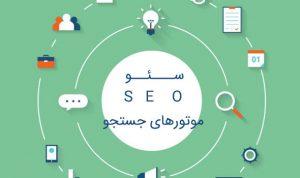 آشنایی بیشتر با سئو و موتور جستجو   موتورهای جستجو چگونه کار می کنند؟