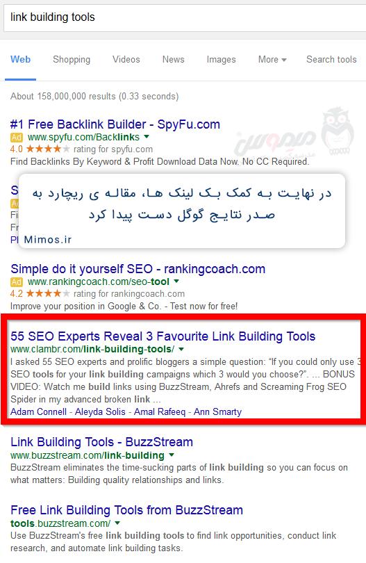 پست ریچارد با بک لینک های دریافتی رتبه یک گوگل را با کمک سئو کلاه سفید کسب کرده است