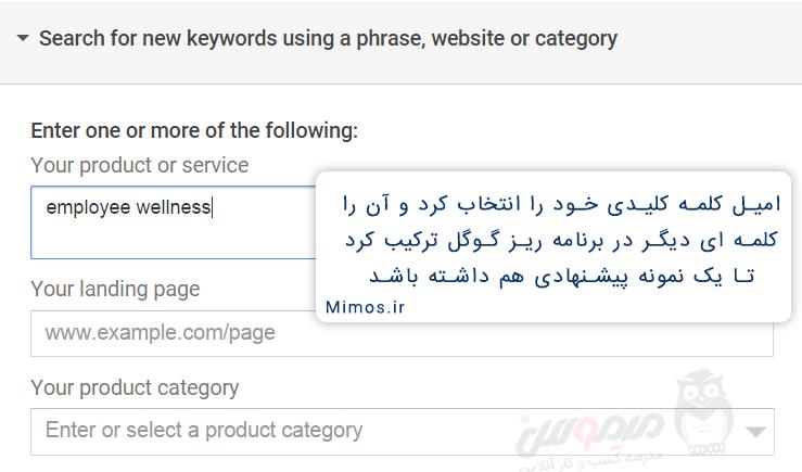 ترکیب عبارات هم معنی در جستجوی گوگل برای دستیابی به کلمه کلیدی مناسب