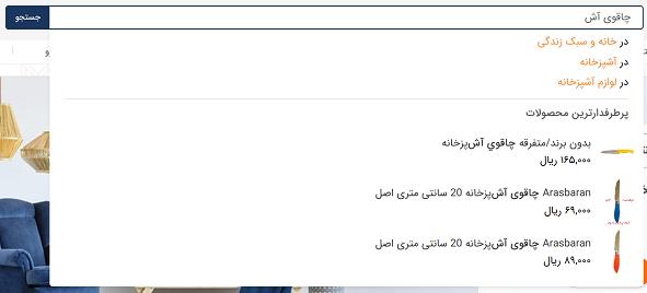 """جستجو برای کلمه کلیدی """"چاقوی آشپزخانه"""" در سایت بامیلو"""
