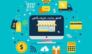 سئوسایت فروشگاهی - آموزش کامل بهینه سازی فروشگاه آنلاین
