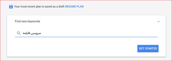 رابط کاربری جدید گوگل کیورد پلنر