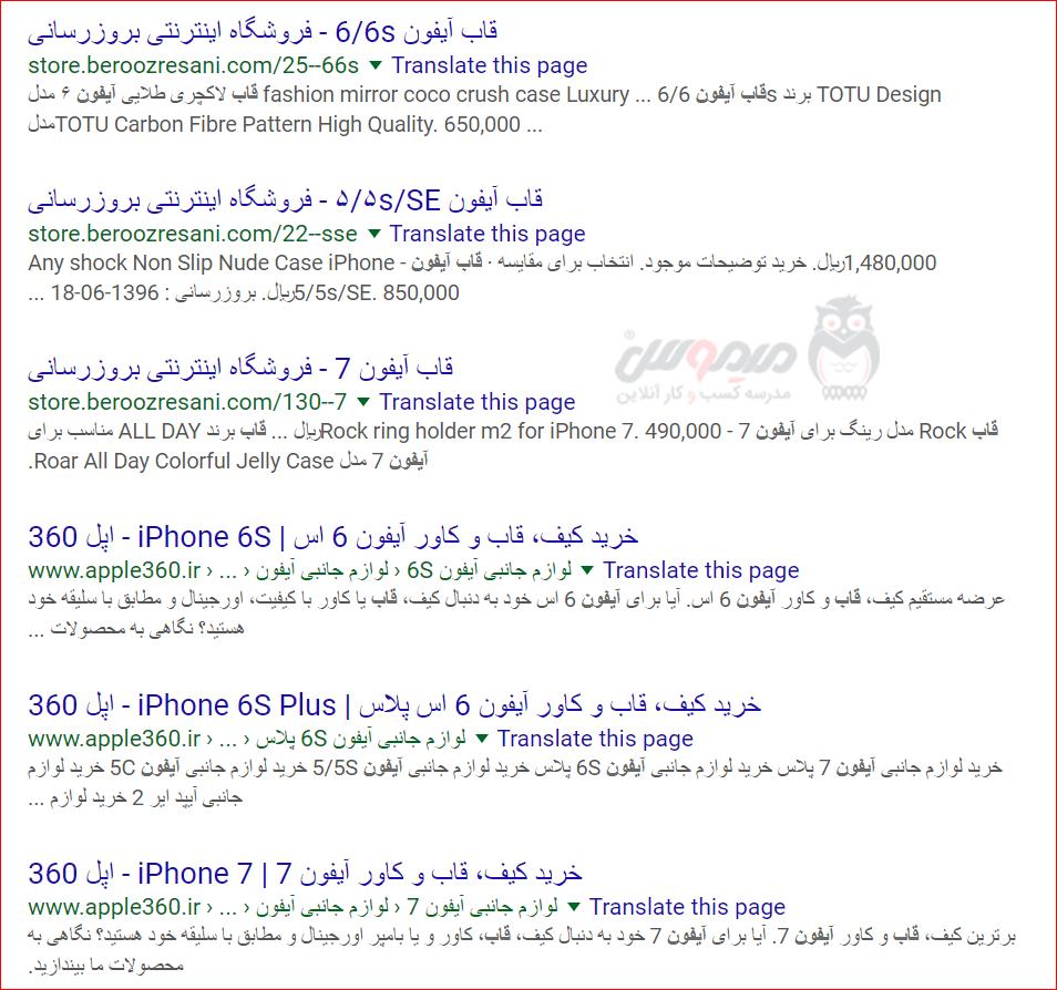 کلمه کلیدی در جستجوی گوگل