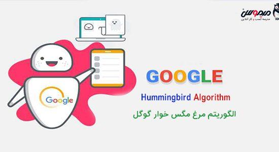 تغییر جستجو با بهروزرسانی مرغ مگسخوار گوگل(Hummingbird)