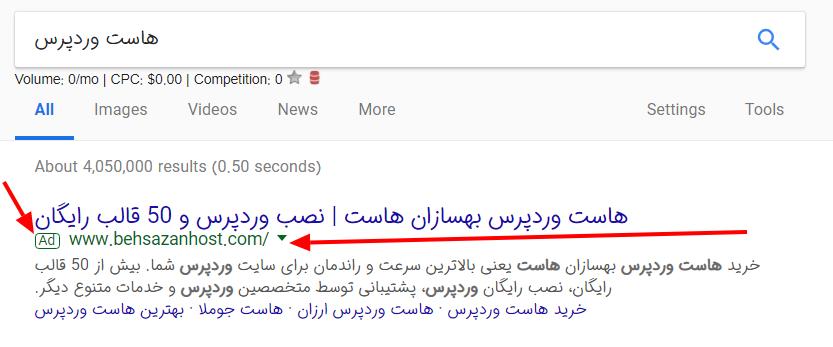 نمونه تبلیغ گوگل