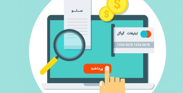 آیا بنرهای تبلیغاتی جستجوگر شما به پرداخت موفق منجر می شوند؟ چگونه در گوگل تبلیغات مناسبی داشته باشید؟