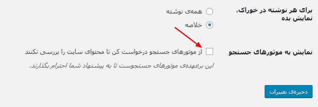 از موتورهای جستجو درخواست کن سایت را بررسی نکنند