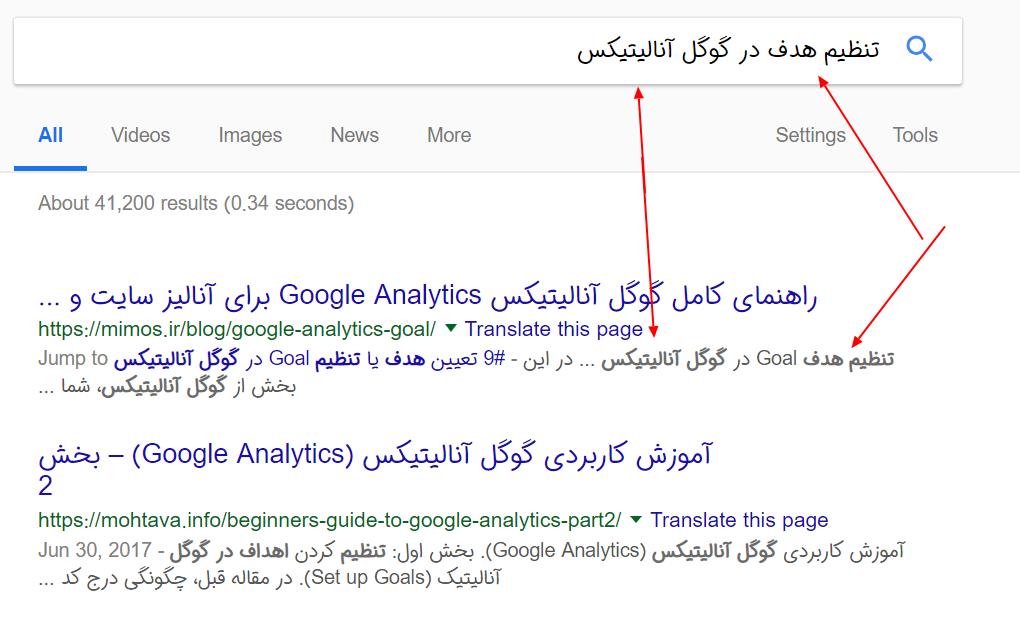 برجسته شدن کلیدواژه جستجو شده در توضیحات متا