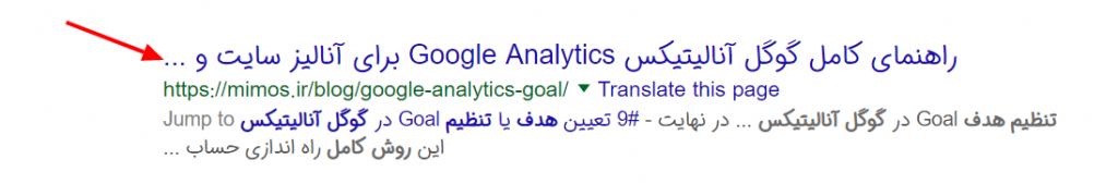محدودیت کاراکتر عنوان مطلب در گوگل