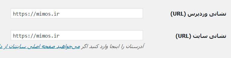 تنظیمات آدرس سایت در پیشخوان وردپرس