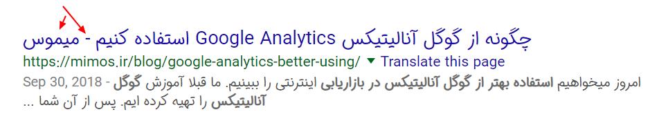 کاراکتر جدا کننده نام سایت در گوگل
