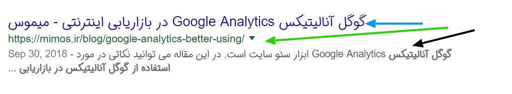 توضیحات متا در نتایج جستجو