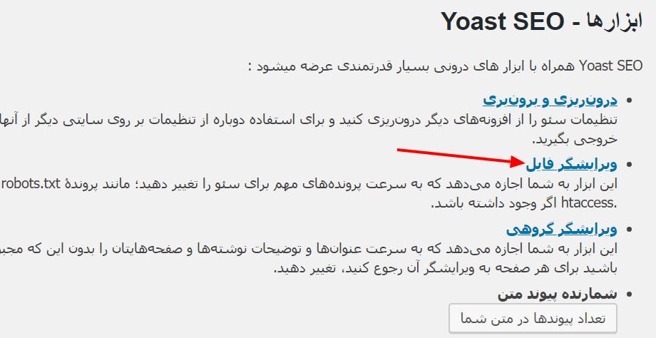 ساخت فایل ربات در افزونه Yoast seo