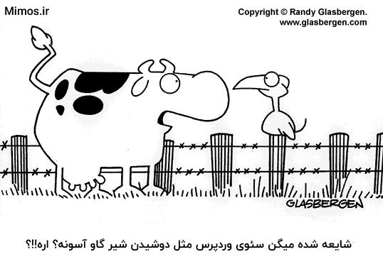 کارتون شیر گاو