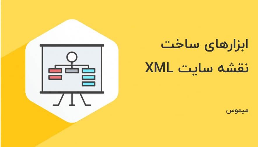 چطور یک سایت مپ XML بسازیم؟