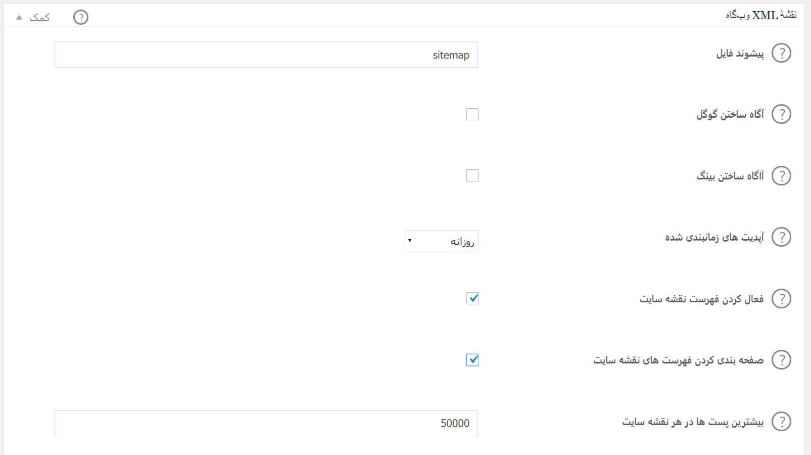 تنظیمات نقشه سایت در all in one seo pack