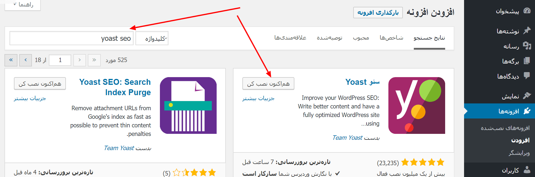 افزونه سئو Yoast SEO for WordPress