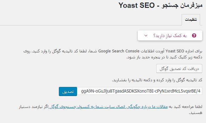 تصدیق گوگل در افزونه Yoast