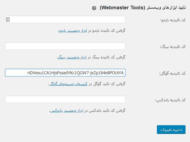 تایید سایت در افزونه Yoast SEO با کد HTML Meta Tag