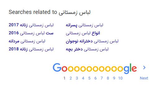 نتایج جستجوهای مرتبط گوگل