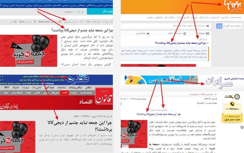 نمونه هایی از رپورتاژ همزمان دیجی کالا در چندین سایت