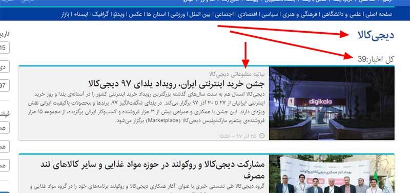 رپورتاژ آگهی دیجی کالا در ایسنا