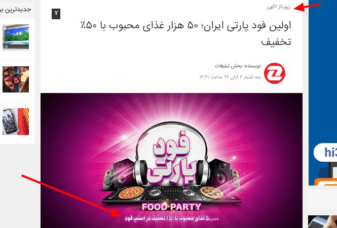 رپورتاژ آگهی اسنپ فود