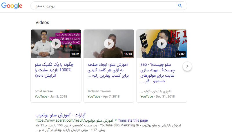 نمایش ویدیوهای یوتیوب در جستجوی گوگل