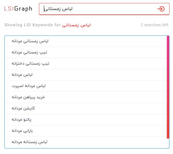 نتایج ابزار LSI Graph