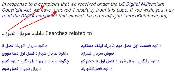 حذف صفحات از نتایج جستجو به دلایل قانونی