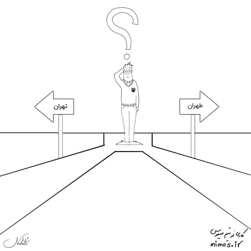 دو راهی و تغییر مسیر