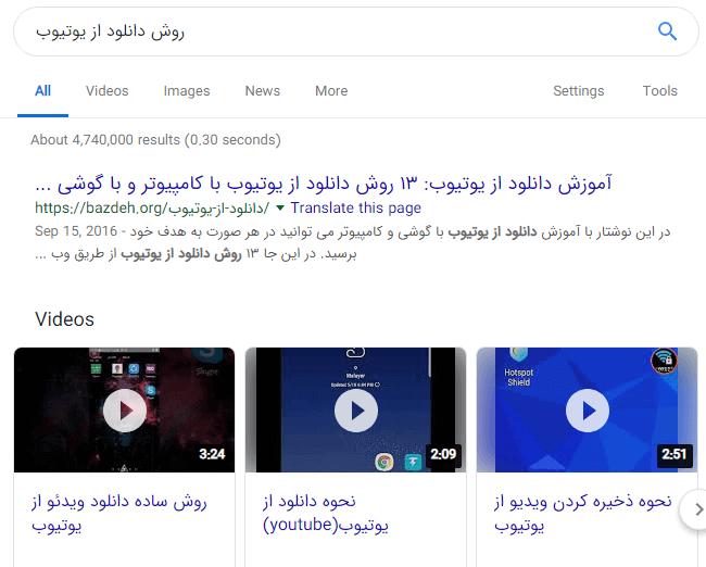 feature-snippet در نتایج جستجوی پارسی
