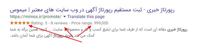 صفحه رپورتاژ خبری در نتایج جستجو