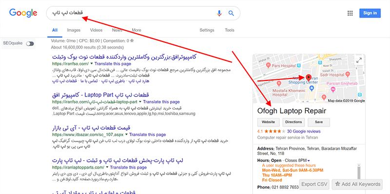 نتایج جستجو برای قطعات لپ تاپ