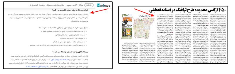 مقایسه طول پاراگراف در دو وب سایت