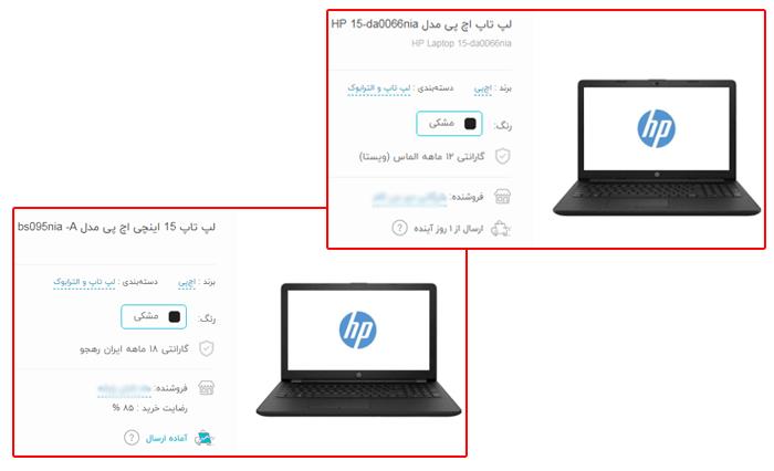 مقایسه دو لپ تاپ hp