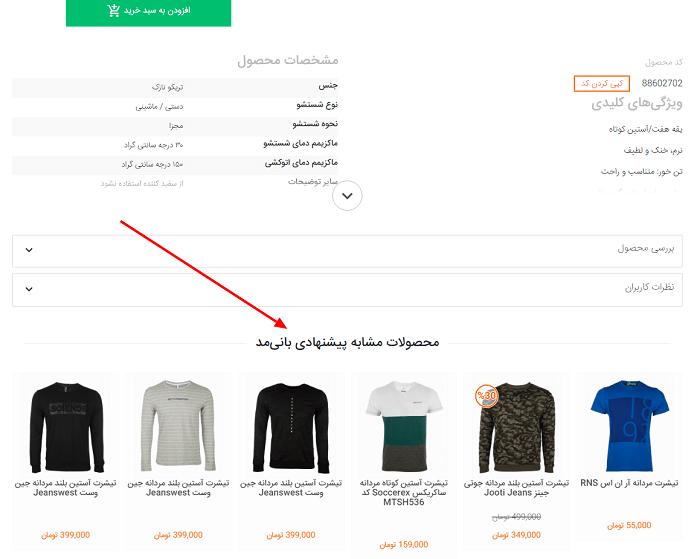 نمایش و پیشنهاد محصولات مرتبط